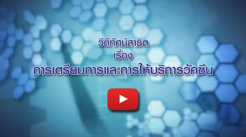prevaccinegive